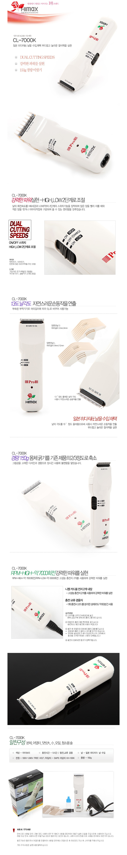[하이막스] (장미) 바리깡 CL-7000K