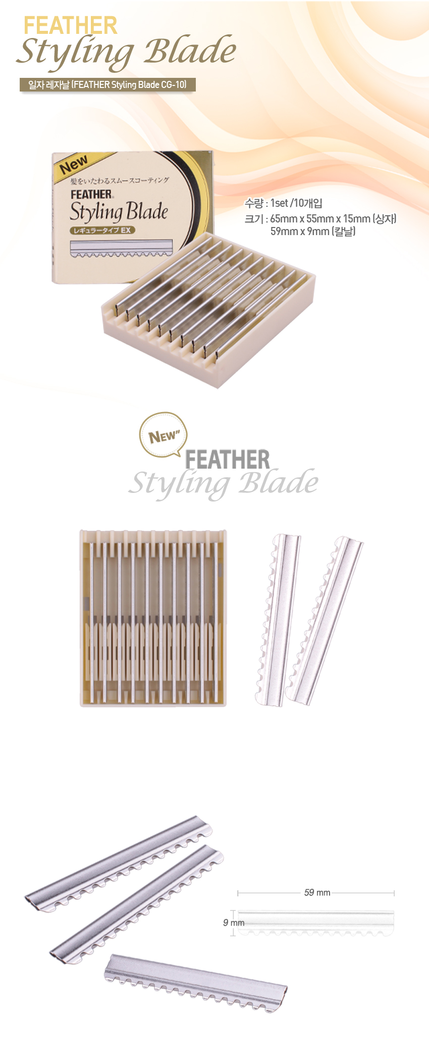 일자 레자날 (FEATHER Styling Blade CG-10)