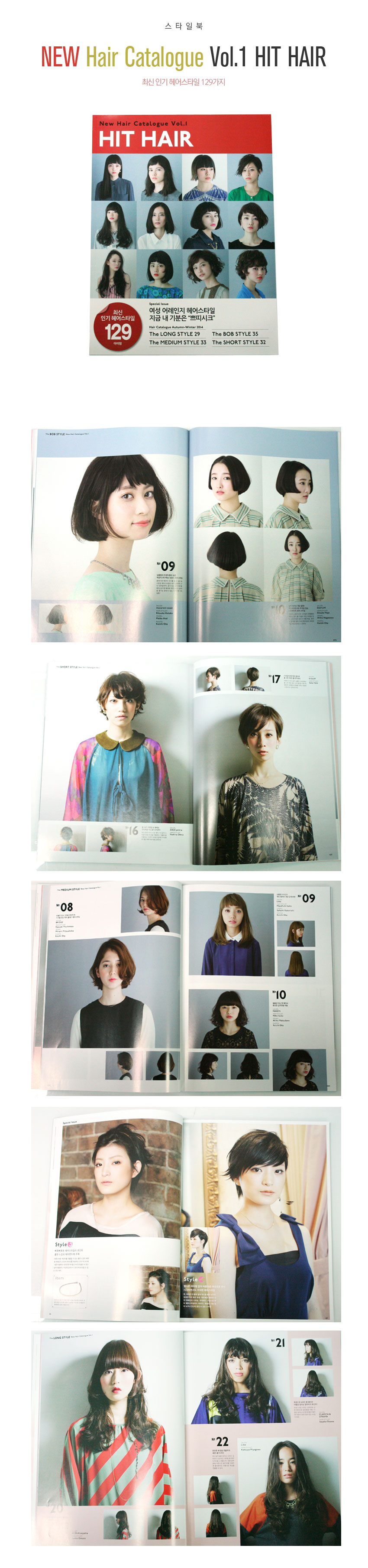 NEW Hair Catalogue Vol.1 HIT HAIR