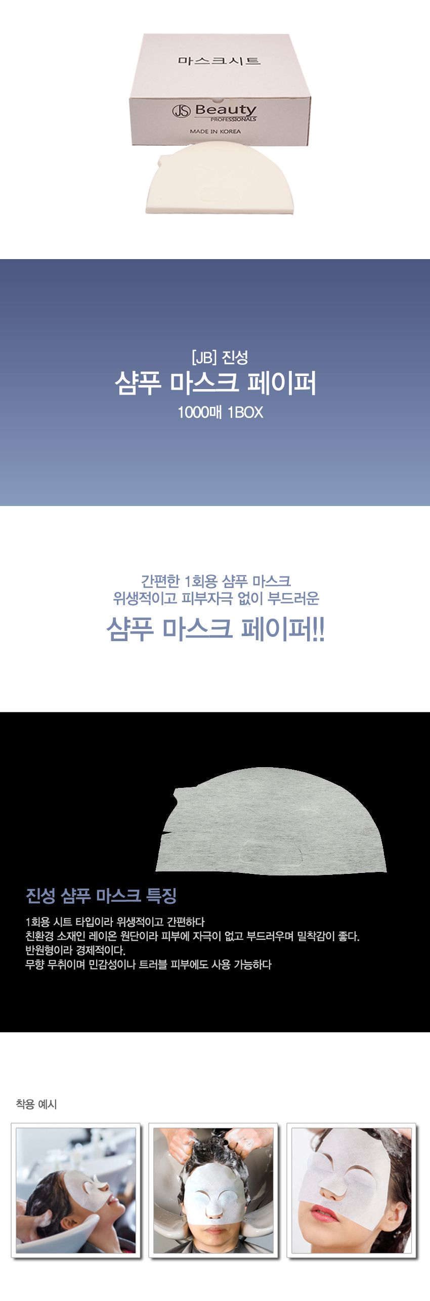 샴푸 마스크 페이퍼 1000매